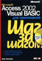 Эван Каллахан Microsoft Access 2002 Visual Basic для приложений. Шаг за шагом (+ CD-ROM) 5-7163-0107-х, 0-7356-1358-3