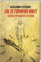 В'ятрович Володимир (Не)історичні миті. Нариси про минулі сто років 978-617-12-3924-1