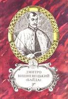Дмитро Вишневецький (Байда) 5-301-01476-5