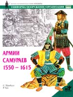 Тернбулл Стивен Армии самураев, 1550—1615 5-17-031067-6