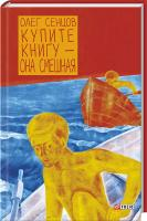Сенцов Олег Купите книгу - она смешная 978-966-03-7433-1