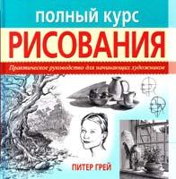 Грей Питер Полный курс рисования. Практическое руководство для начинающих художников 978-5-501-00061-2