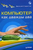 Василий Старостин Компьютер как дважды два (+ CD-ROM) 5-469-01152-6