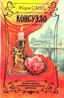 Санд Жорж Консуэло. Т. 2 5—87002—014—9