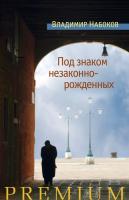 Набоков Владимир Под знаком незаконнорожденных 978-5-389-12657-2
