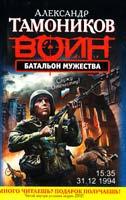 Тамоников Александр Батальон мужества 978-5-699-49027-1