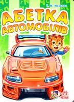Меламед Геннадій Абетка автомобілів. (картонка) 978-966-746-383-0