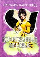 Картленд Барбара Коронованная любовью 978-5-17-067513-5
