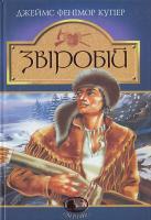 Купер Ф. Звіробій 966-692-473-0