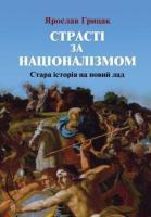 Грицак Ярослав Страсті за націоналізмом 978-966-8978-50-0