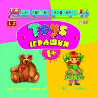 Зінов'єва Лариса Мій перший словничок АВС Іграшки. Toys (1 +) 978-617-03-0348-6