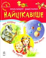 Автор-укладач: Ю. В. Каспарова та ін. Найцікавіше. Велика енциклопедія дошкільника. Для малюків від 3 років 978-617-09-0239-9