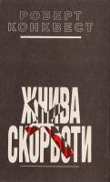 Конквест Роберт Жнива скорботи: Радянська колективізація і голодомор. (букіністика) 5-325-00461-1