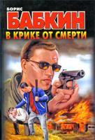 Борис Бабкин В крике от смерти 978-5-17-061130-0, 978-5-403-01777-0