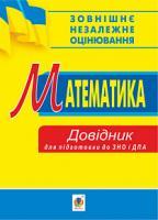 Гаук Марія Михайлівна Математика. Міні-довідник для підготовки до ЗНО та ДПА 2005000015335