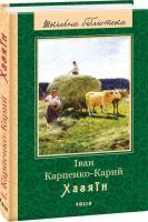 Іван Карпенко-Карий Хазяїн 978-966-03-7994-7