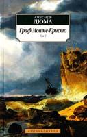 Дюма Александр Граф Монте-Кристо: Роман. Т. 1 978-5-389-01194-6