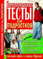 Аксенова Лариса Психологические тесты для подростков 978-966-481-926-5