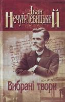 Нечуй-Левицький І. Вибрані твори. У 3 томах. Т.3 978-966-8583-29-2