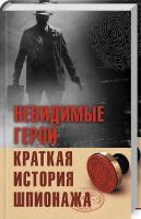 Лесовикова Е. сост. Невидимые герои. Краткая история шпионажа 978-617-12-5953-9