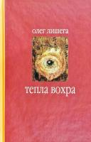 Лишега Олег Тепла вохра 978-966-668-395-6