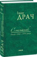 Іван Драч Соняшник. Поезії 1960–1970 років 978-966-03-7589-5