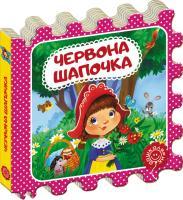 Перро Шарль Червона Шапочка 978-966-429-390-4