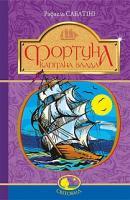 Сабатіні Рафаель Фортуна капітана Блада : Роман 978-966-10-4466-0
