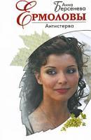 Анна Берсенева Антистерва 978-5-699-32028-8