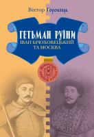 Горобець Віктор Гетьман Руїни. Іван Брюховецький та Москва 978-966-518-711-0