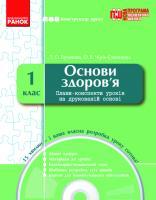 Бугайова Т.О., Чірік-Степанова О.В. Основи здоров'я  1 клас.  Розробки уроків + CD-диск