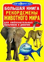 Завязкин Олег Большая книга. Рекордсмены животного мира 978-617-08-0376-4