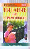 В. А. Доценко, Е. А. Островская Питание при беременности 5-7654-2775-8