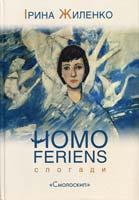Жиленко Ірина Homo feriens : Спогади 978-966-2164-45-9