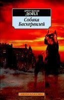 Артур Конан Дойл Собака Баскервилей 5-352-00833-9