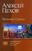 Алексей Пехов Хроники Сиалы 978-5-9922-0090-4