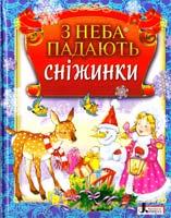 Укладач Ю. Рібцун З неба падають сніжинки : вірші, оповідання, казки, колядки, щедрівки 978-966-178-353-8