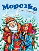 Толстой Алексей Морозко 978-5-389-13378-5