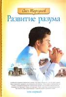 Торсунов Олег Развитие разума. Том 1 978-5-413-00616-0