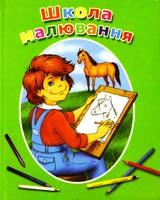 Антіпова М. Школа малювання 978-966-424-174-5