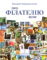 Чередниченко Валерій Про філателію всім 978-617-7173-05-1