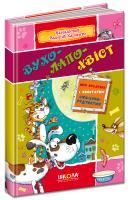 Колектив авторів Вухо-лапо-хвіст 978-966-429-186-3