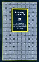 Соловьев Владимир Три разговора о войне, прогрессе, и конце всемирной истории 978-5-17-072383-6