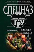 Сергей Самаров Человек без лица 978-5-699-21175-3