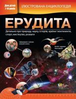 Вільямс Б. Ілюстрована енциклопедія ерудита 978-617-538-344-5