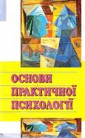 Панок В., Титаренко Т. Основи практичної психології