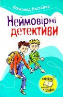 Нестайко Всеволод Неймовірні  детективи 978-966-424-199-8