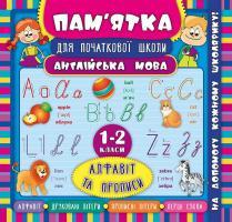 Зінов'єва Л. О. Англійська мова. Алфавіт та прописи. 1-2 класи 978-966-284-512-9
