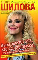 Юлия Шилова Выигрывает тот, кто все продумал, или Наказание красотой 978-5-17-052795-3, 978-5-9713-9202-6, 978-985-16-5809-1