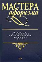 Душенко Константин Мастера Афоризма 978-5-699-18966-3, 5-699-18966-1